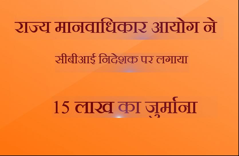 ऐसा क्या कर दिया सीबीआई ने जो  महाराष्ट्र राज्य मानवाधिकार आयोग ने लगाया 15 लाख का जुर्माना : जानिए