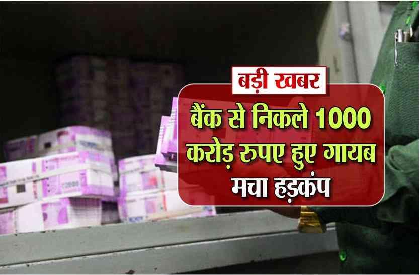 बड़ी खबर: बैंक से निकले एक हजार करोड़ रुपए हुए गायब, मचा हड़कंप,देखें VIDEO