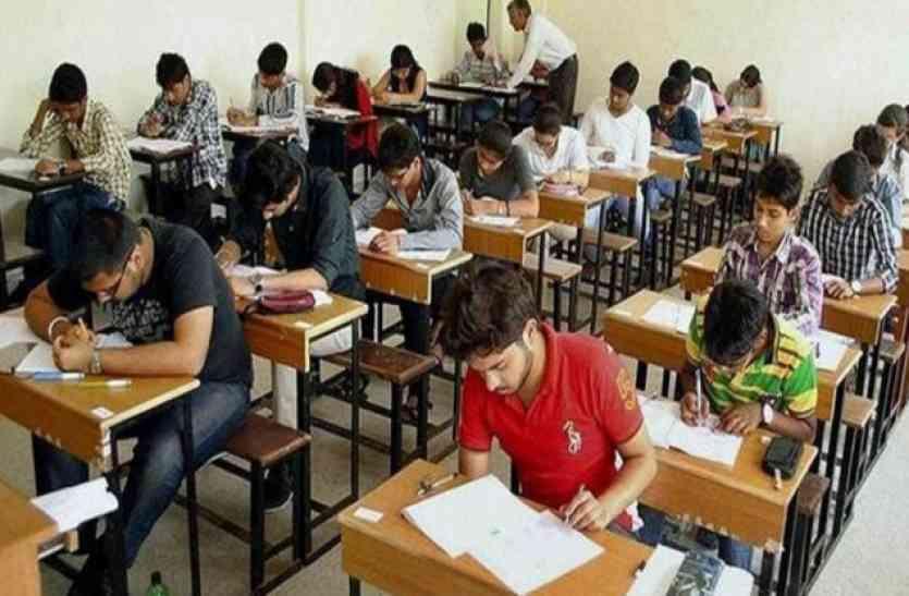 इस परीक्षा में आवेदन का है अंतिम मौका, अगर अभी तक नहीं किया तो चूक जाएंगे