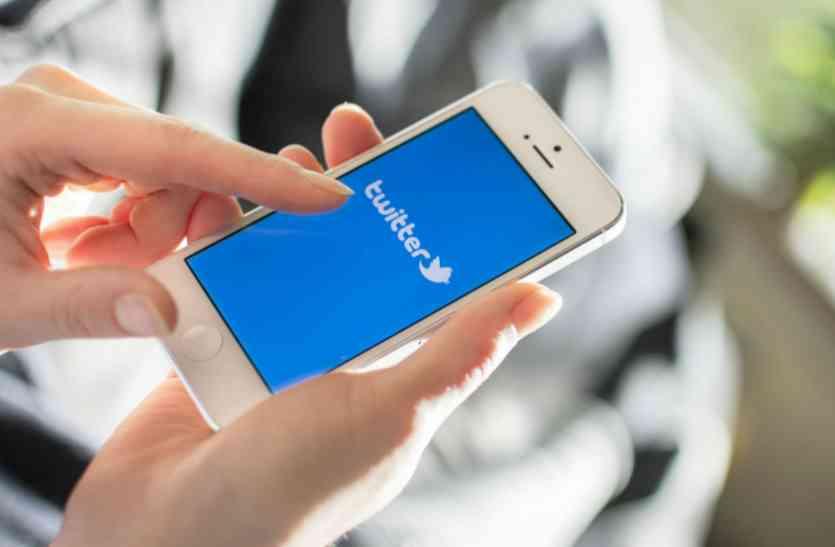 Twitter यूजर्स के लिए खुशखबरी! अब आ रहा Tweet को एडिट करने का फीचर