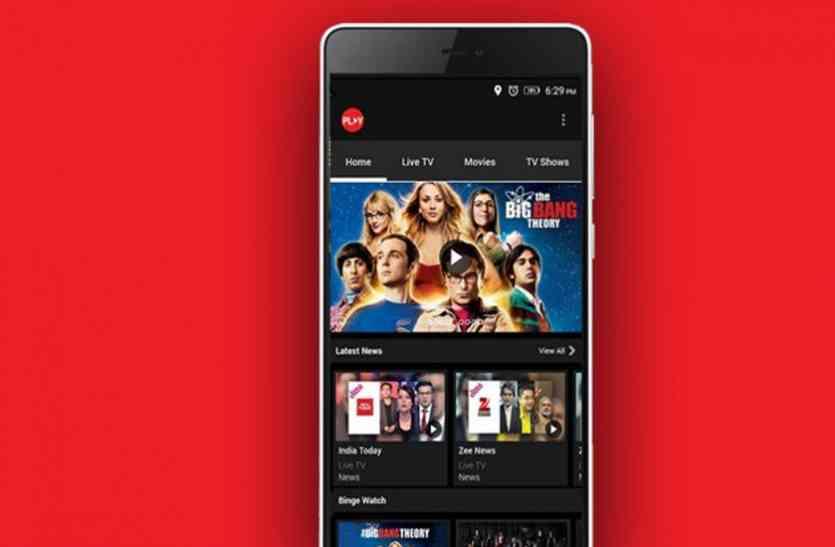 Vodafone यूजर्स के लिए नया ऑफर, अब फ्री देखें 300 से ज्यादा LIVE TV चैनल्स