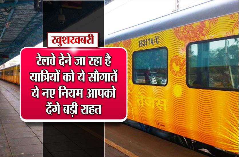खुशखबरीः रेलवे देने वाला है नई सौगातें, ये नए नियम आपको देंगे बड़ी राहत