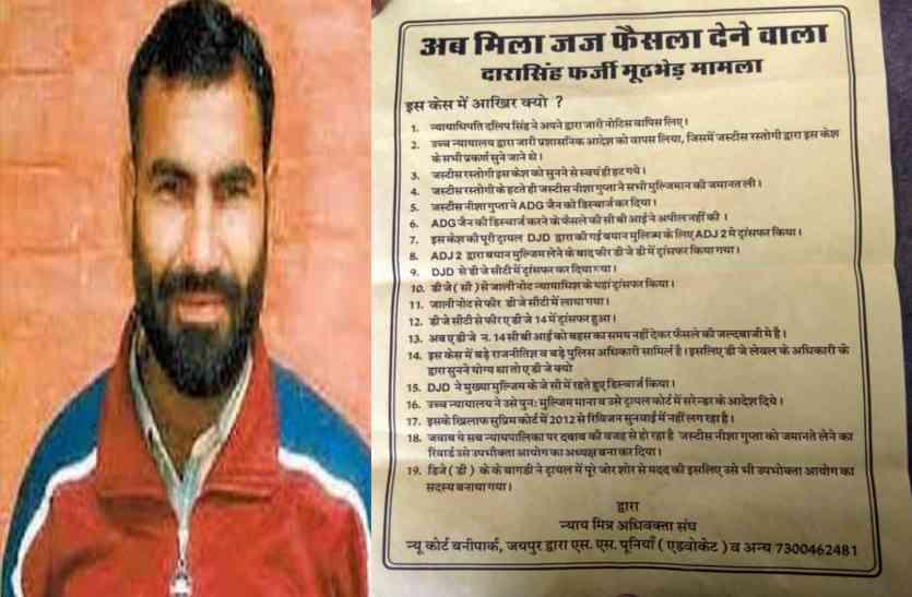 दारा सिंह एनकाउंटर मामला: फैसला आने से ऐन पहले कोर्ट परिसर में बंटे पर्चे, वकीलों-पुलिस अफसरों में हड़कंप