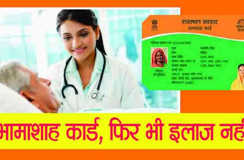 EXCLUSIVE : भामाशाह का पात्र होते हुए तंगहाल मरीज से ऑपरेशन के ले लिए हजारों रुपए