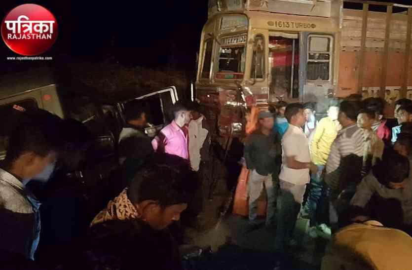 बांसवाड़ा : रात के अंधेरे में मौत बनकर दौड़ा ट्रक, छीन ली चार लोगों की जिंदगी