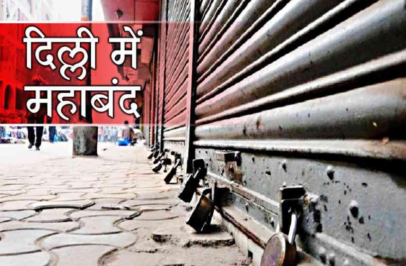 सीलिंग के खिलाफ आज दिल्ली बंद, केजरीवाल की सर्वदलीय बैठक में शामिल नहीं होगी BJP