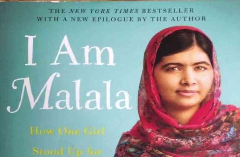 'आइ एम मलाला' के बाद युसुफजई की आ रही नई किताब, जानें