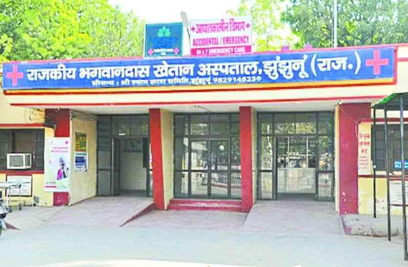 झुंझुनूं का राजकीय बीडीके अस्पताल नेशनल क्वालिटी एश्योरेंस में इसलिए रहा राजस्थान में प्रथम