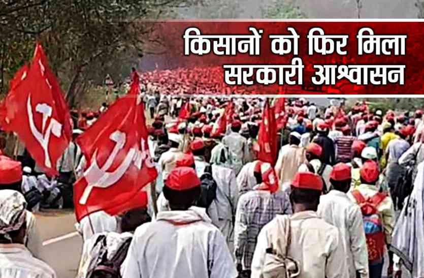 महाराष्ट्र सरकार घुटनों पर, 80 फीसदी मांगें मानीं, किसान आंदोलन खत्म