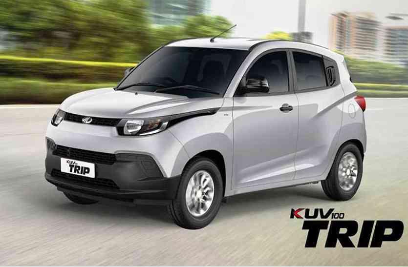 महिंद्रा ने लॉन्च किया KUV100 का नया ट्रिप वेरिएंट, कीमत 5.16 लाख रुपए से शुरू