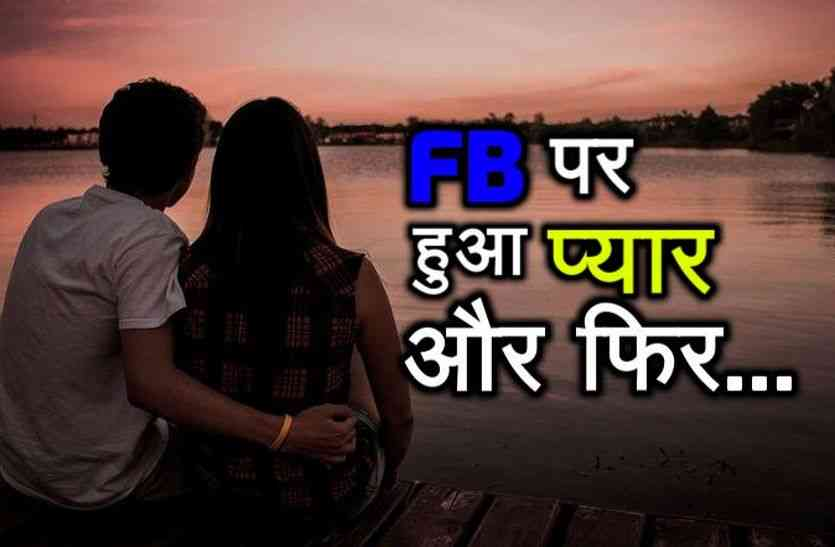 FB पर दिल्ली की लड़की को हुआ राजस्थान के लड़के से प्यार, फिर हुई सारी हदें पार