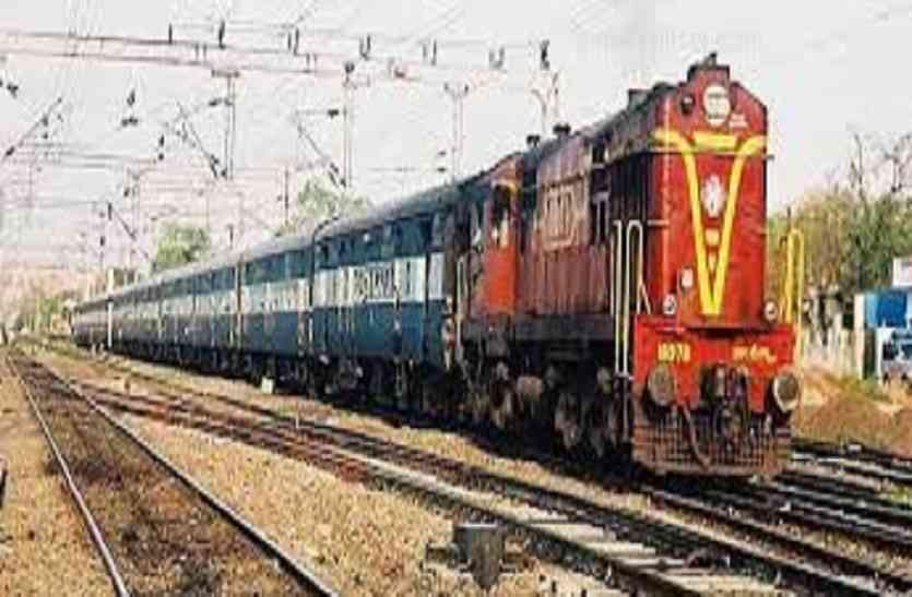 रेलवे ट्रैक पर मरम्मत व विद्युतिकरण के चलते यह ट्रेन रहेगी निरस्त, कुछ का बदला गया रूट