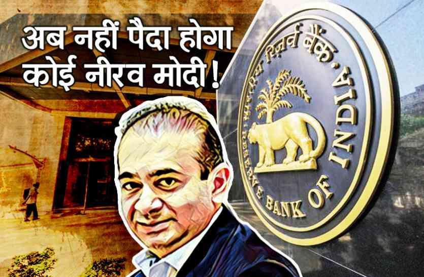 नीरव मोदी ने जिस LoU से किया अरबों का घोटाला, RBI ने अब उसे ही खत्म कर दिया
