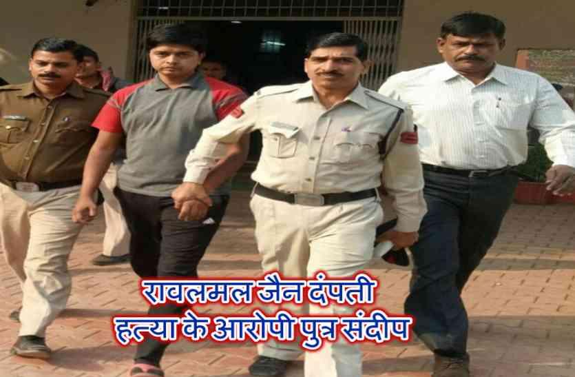 रावलमल जैन दंपती हत्याकांड: 90 दिनों के भीतर चालान पेश करेगी पुलिस,पढि़ए पूरी खबर