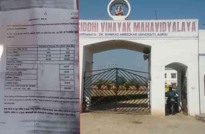 आगरा विवि के इस कॉलेज में बांटी गईं प्रश्नपत्र की फोटो कॉपी, परीक्षा के लिए वक्त मिला सिर्फ एक घंटा