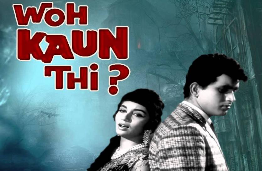 1964's Bollywood Thriller Woh Kaun Thi To Get Remake - बनेगा क्लासिक फिल्म 'वो  कौन थी'का रीमेक, ये हो सकते हैं हीरो | Patrika News