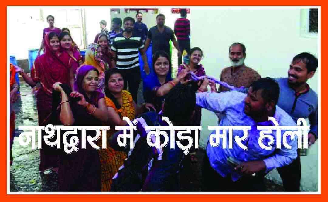 Rajsamand,rajsamand latest news,rajsamand news in hindi,nathdwara news,rajsamand latest hindi news,rajsamand latest hindi news rajsamand,rajsamand latest news rajsamand,Latest News rajsamand,Latest hindi news rajsamand,