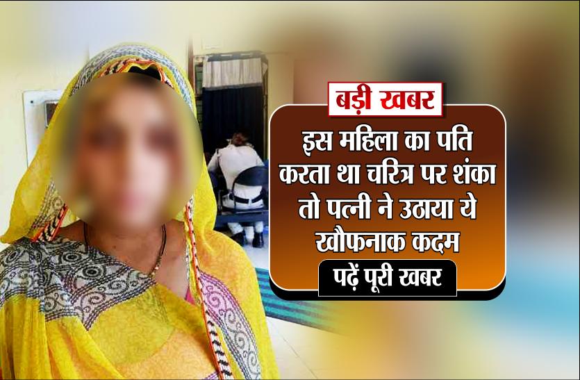 इस महिला का पति करता था चरित्र पर शंका, तो पत्नी ने उठाया ये खौफनाक कदम, देखें वीडियो