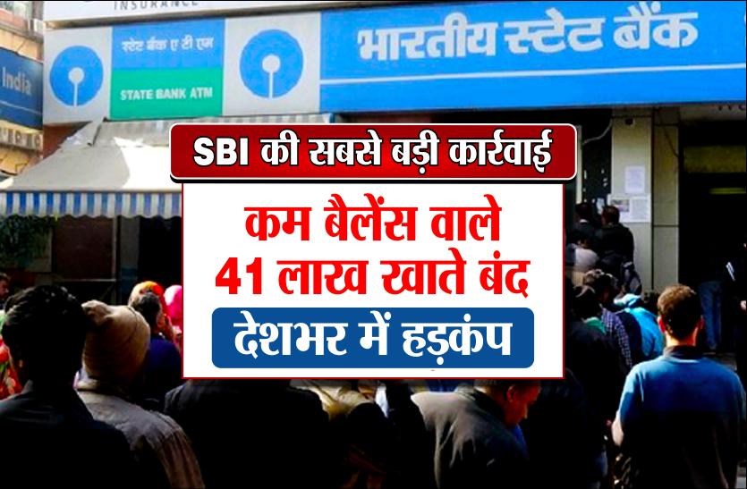 SBI की सबसे बड़ी कार्रवाईः कम बैलेंस वाले 41 लाख बचत खाते बंद, देशभर में हड़कंप