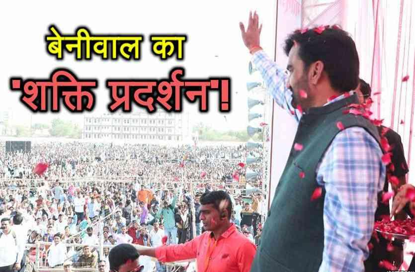 राजस्थान की अब तक की सबसे बड़ी रैली की तैयारी में हनुमान बेनीवाल! जानें 'शक्ति प्रदर्शन' से जुडी हर बात