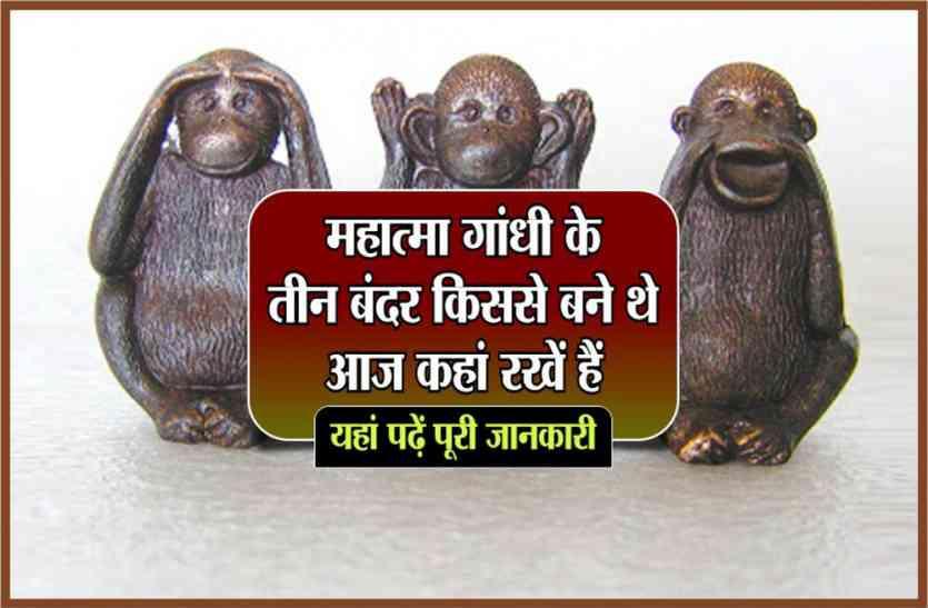 महात्मा गांधी के तीन बंदर किससे बने थे, आज कहां रखें हैं, यहां पढ़ें पूरी जानकारी
