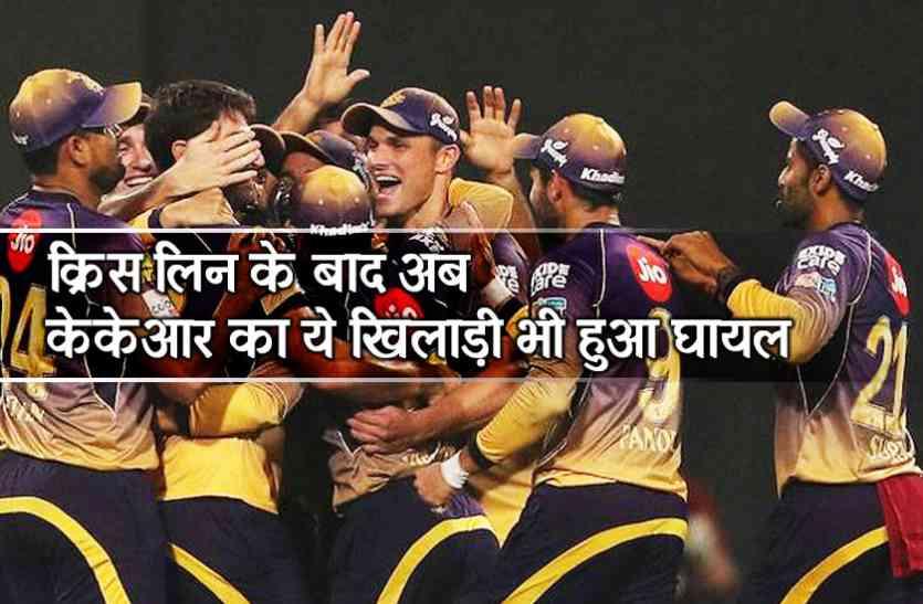 केकेआर का एक और दिग्गज हुआ चोटिल, IPL में खेलना संदिग्ध
