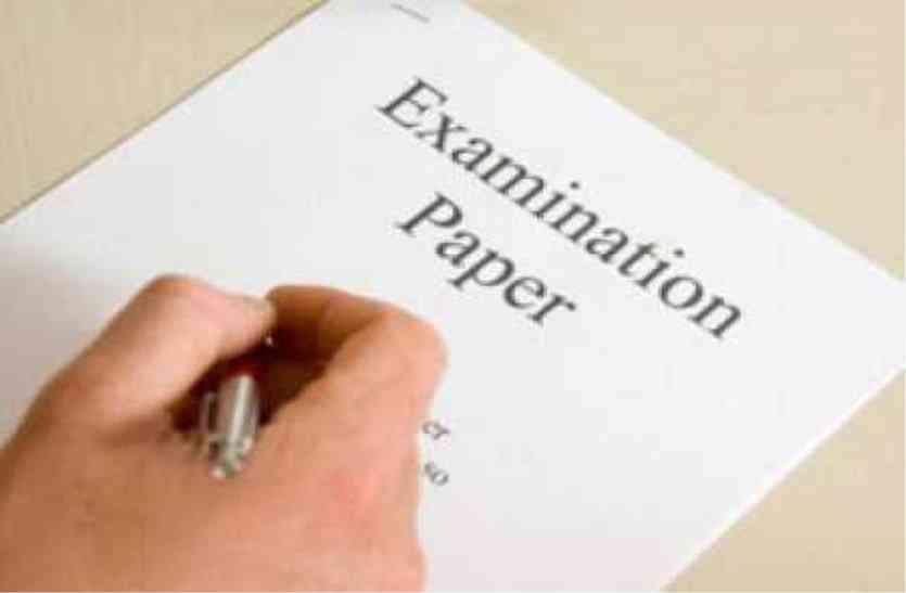 परीक्षा के पहले लीक हो गया आठवीं का ये पेपर, अब 23 मार्च को होगा