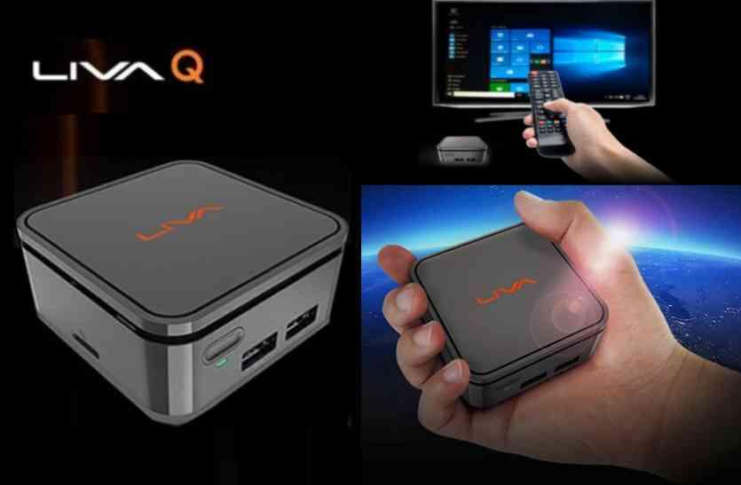 ECS ने उतारा Windows 10 वाला मिनि कंप्यूटर Liva Q, स्मार्टफोन से भी कम है साइज