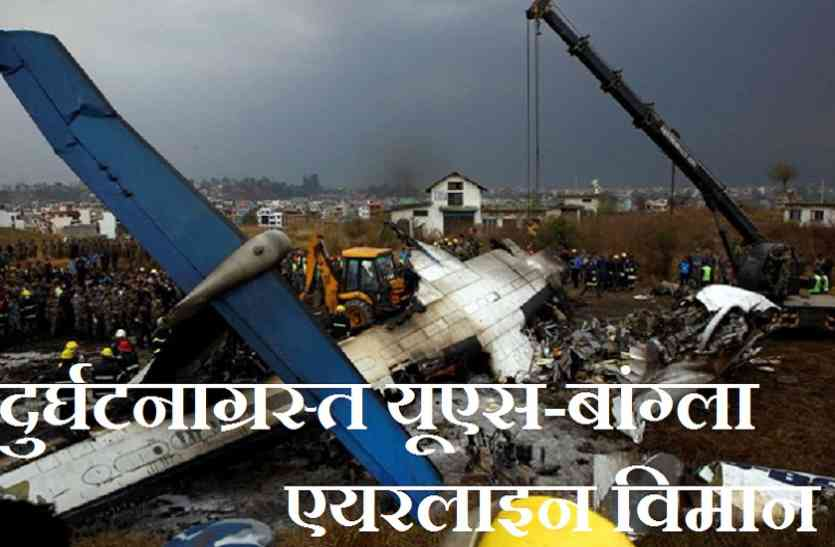 नेपाल विमान हादसा : बांग्लादेश में मृतकों के लिए एक दिन का शोक घोषित