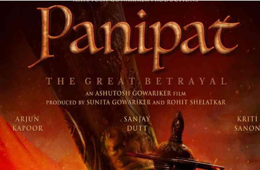 'पानीपत' फिल्म का पहला पोस्टर जारी