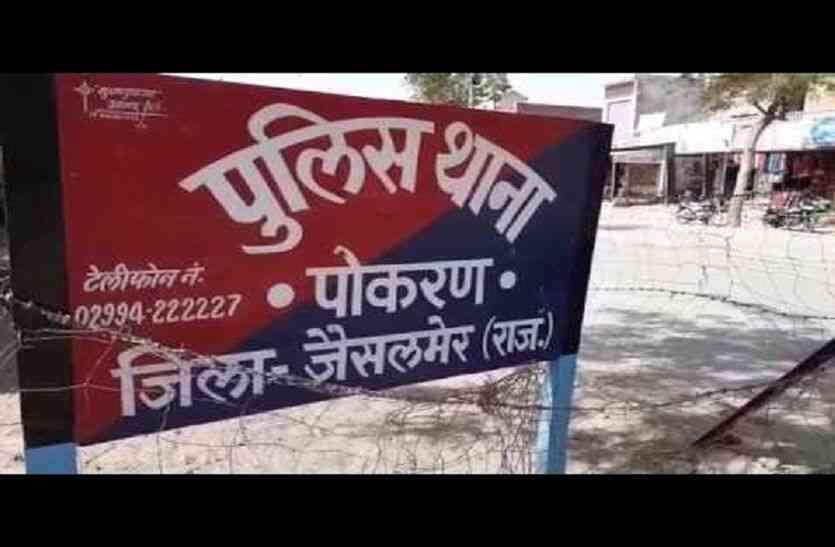 JAISALMER CRIME- राजस्थान में यहां आतंक फैला रहे इन लोगों के विरुद्ध पुलिस ने उठाया...