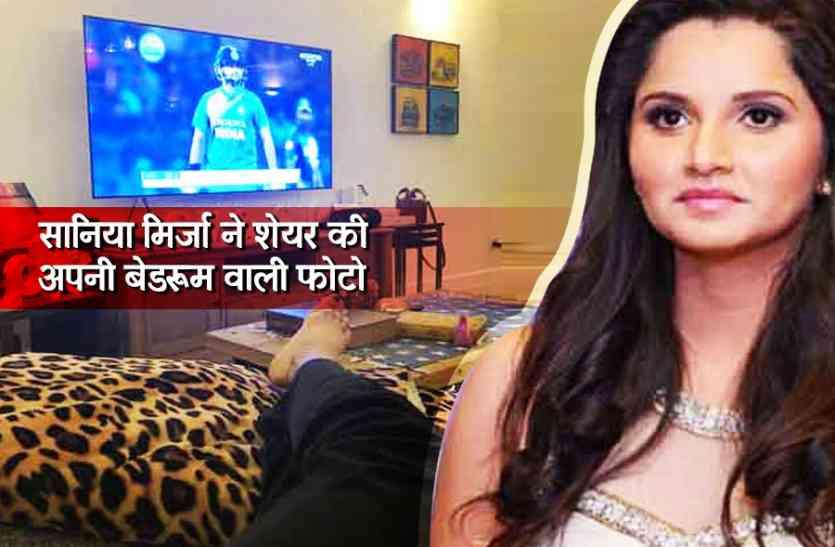 इंडिया-श्रीलंका मैच के दौरान सानिया मिर्जा ने शेयर की अपनी बेडरूम वाली फोटो, लोग बोले पगला गई?
