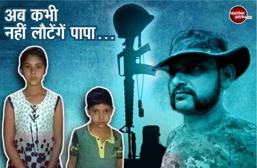 5वीं में बेटी- UKG में बेटे को छोड़ 'शहीद' हुए लक्ष्मण सिंह, पापा के छुट्टी पर लौटने का रहता था इंतज़ार