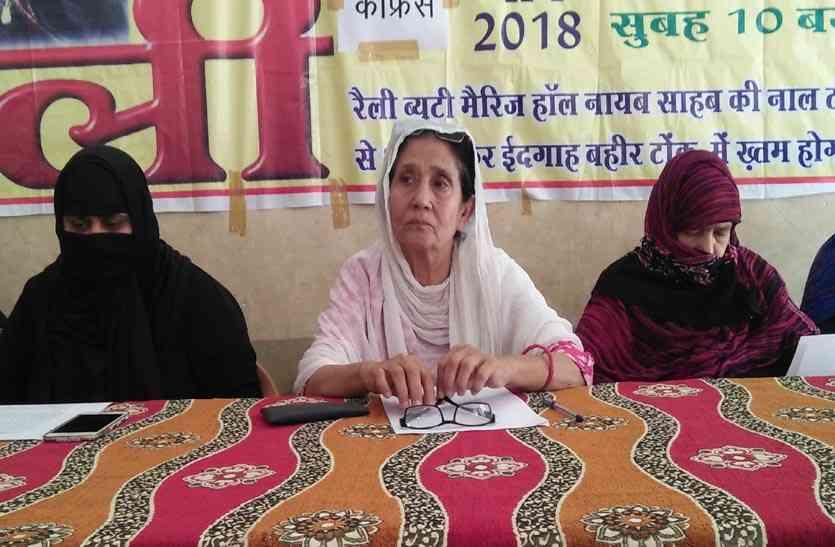 तीन तलाक बिल का किया विरोध शुरु, ऑल इण्डिया मुस्लिम लॉ बोर्ड की सदस्य यास्मीन फारुखी ने पत्रकार वार्ता में बिल की बताई खामियां
