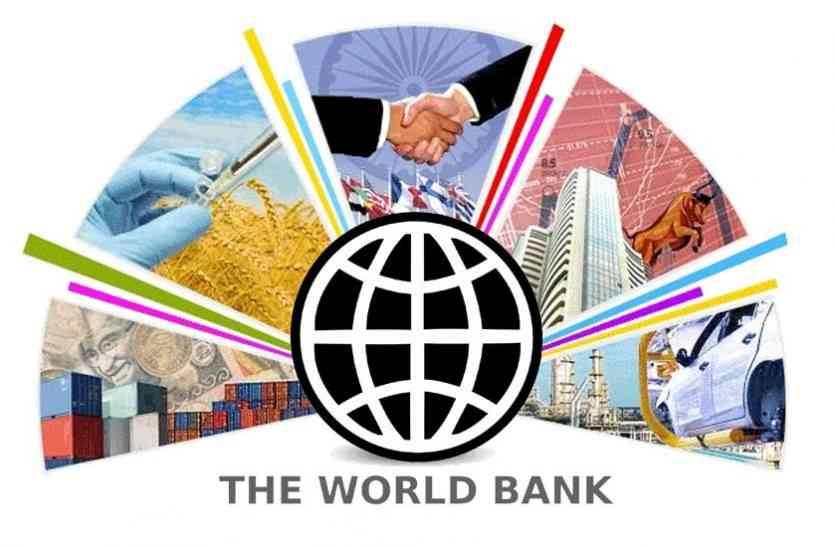 विश्व बैंक से भारत के लिए आई अच्छी खबर, 2 साल में 7.5 फीसदी होगी हमारी GDP