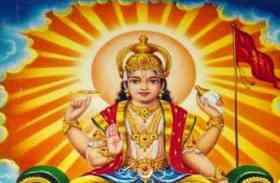 सूर्य होंगे इस साल के हिंदू नव वर्ष के राजा, जानें राशि के अनुसार क्या प्रभाव पड़ेंगे