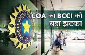 COA ने दिया BCCI को बड़ा झटका, पदाधिकारियों के अधिकार किए सीज