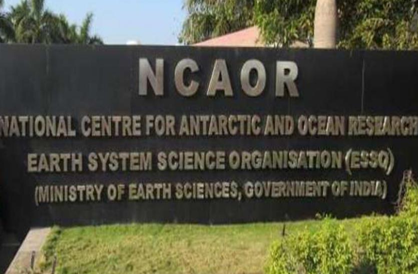 NCAOR recruitment - इंजीनियर, टेक्निकल असिस्टेंट समेत 5 पदों पर  भर्ती, करें आवेदन