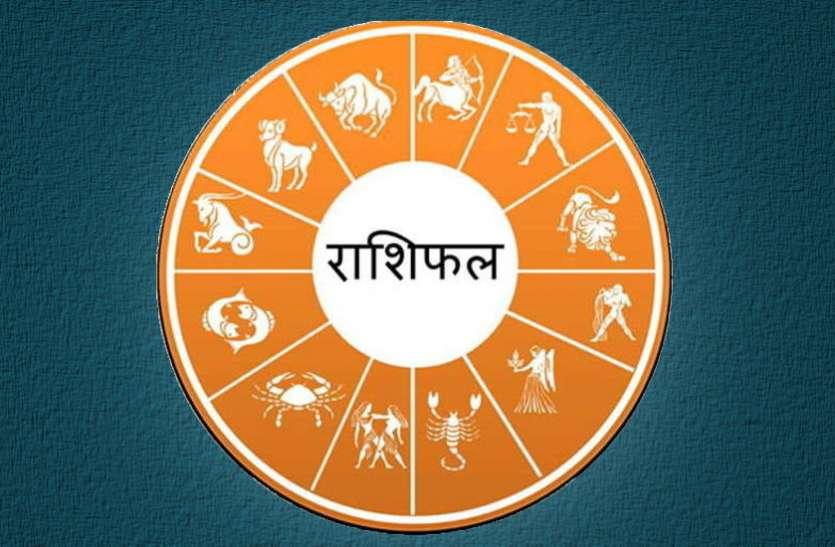 मेष, वृषभ, मिथुन, कर्क, सिंह, कन्या, तुला, वृश्चिक, धनु, मकर, कुंभ आैर मीन राशि का 9 दिसंबर रविवार आज का राशिफल