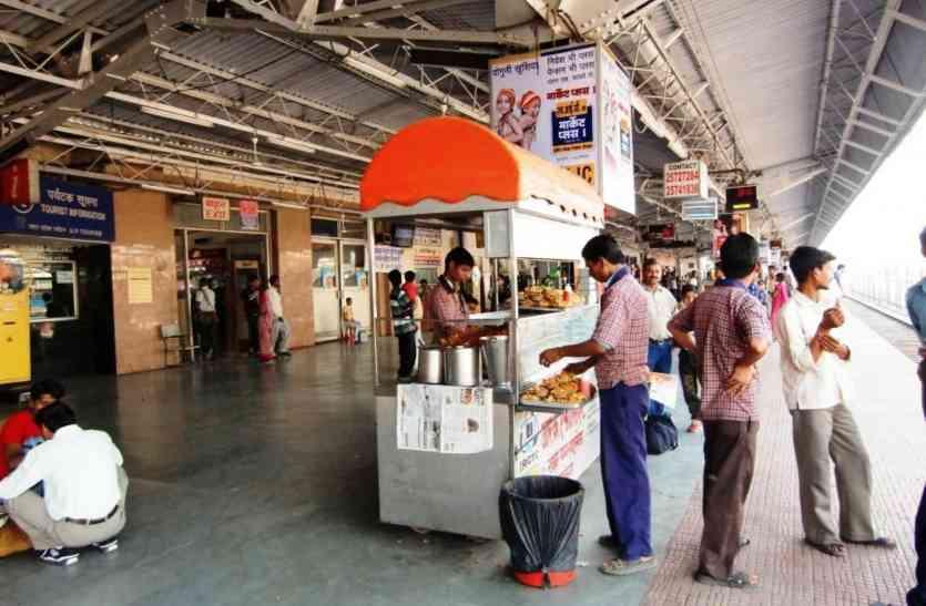स्टेशनों पर बदलेंगी खान-पान की स्टॉल, जल्द शुरू होगी निविदा प्रक्रिया