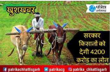 खुशखबर : सरकार किसानों को देगी4200 करोड़ का लोन, ब्याज भी नहीं लेगी