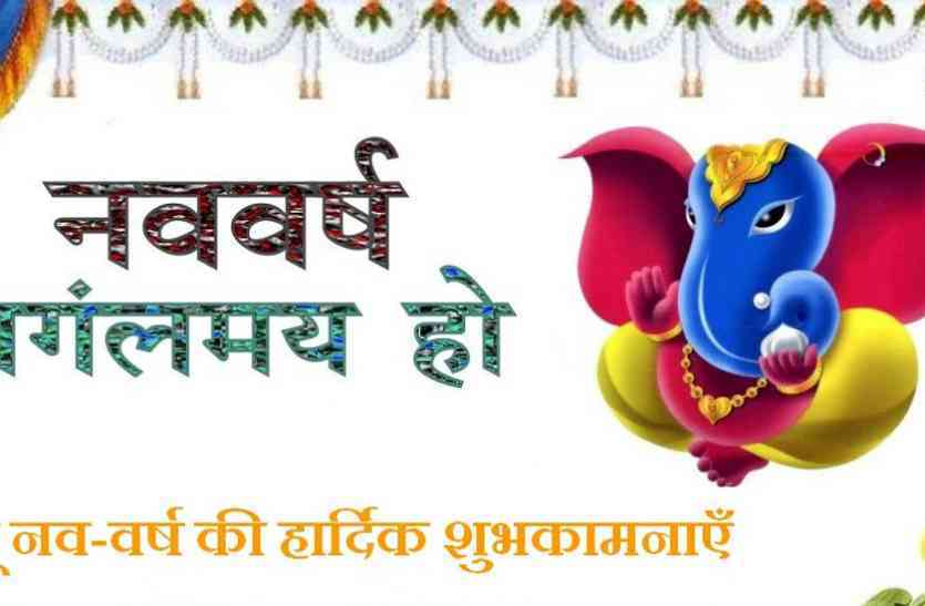 हाथी पूजन कर हिंदू नववर्ष की शुरूआत की