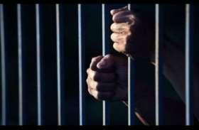 अब तक के इतिहास में जो नहीं हुआ वो अब होगा जेल में