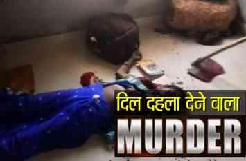 VIDEO : पति ने इतनी सी बात कर दी पत्नी की हत्या, वजह जानकर चौंक गए लोग