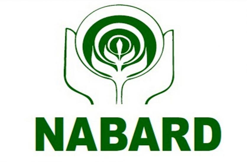 नेशनल बैंक फॉर एग्रीकल्चर एंड रूरल डेवलेपमेंट में असिस्टेंट मैनेजर के 92 पदों पर भर्ती, करें आवेदन