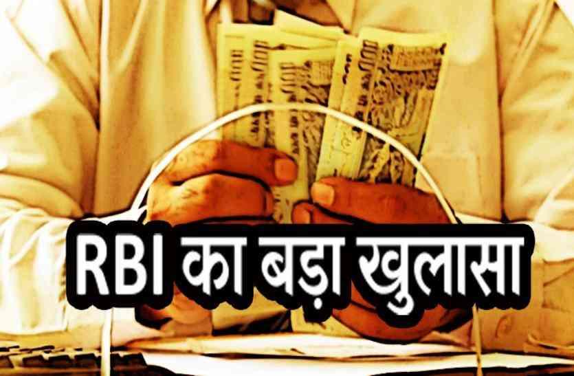 RBI की रिपोर्ट: देश के बैंकों में जमा केवल इतने ही पैसे हैं सुरक्षित, जानिए पूरा मामला
