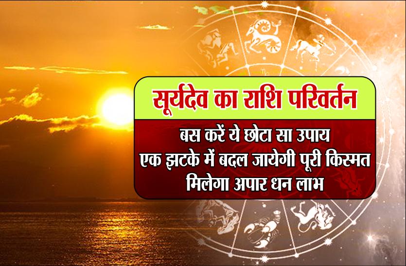 सूर्यदेव का राशि परिवर्तन, बस करें ये छोटा सा उपाय एक झटके में बदल जाएगी पूरी किस्मत,मिलेगा अपार धन लाभ