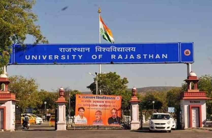 एमपैट के फॉर्म भरवाकर परीक्षा करवाना भूला राजस्थान विश्वविद्यालय