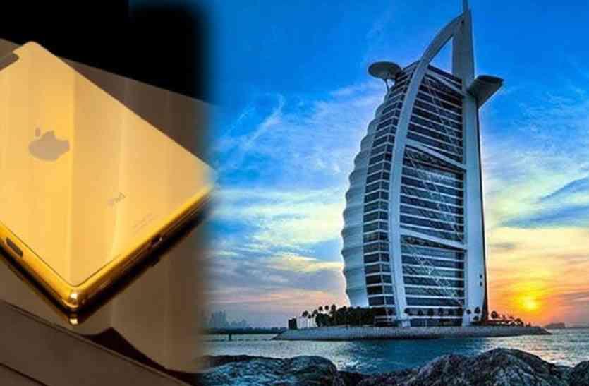 दुनिया के सभी होटल से अलग है ये होटल, गेस्ट को देते हैं 24 कैरेट गोल्ड आईपैड