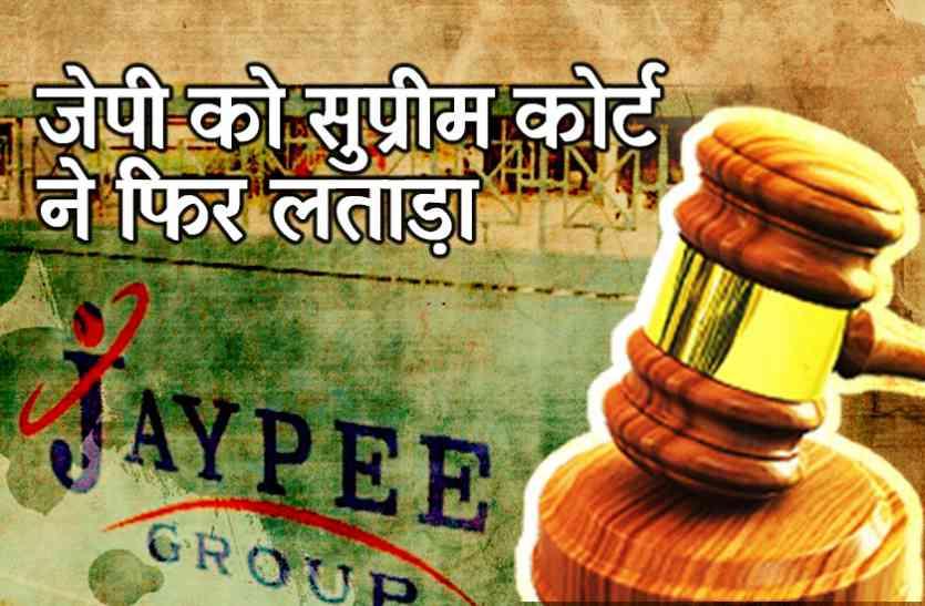 JP ग्रुप को SC ने फिर लगाई लताड़, 10 मई तक जमा करने होंगे 200 करोड़ रुपए